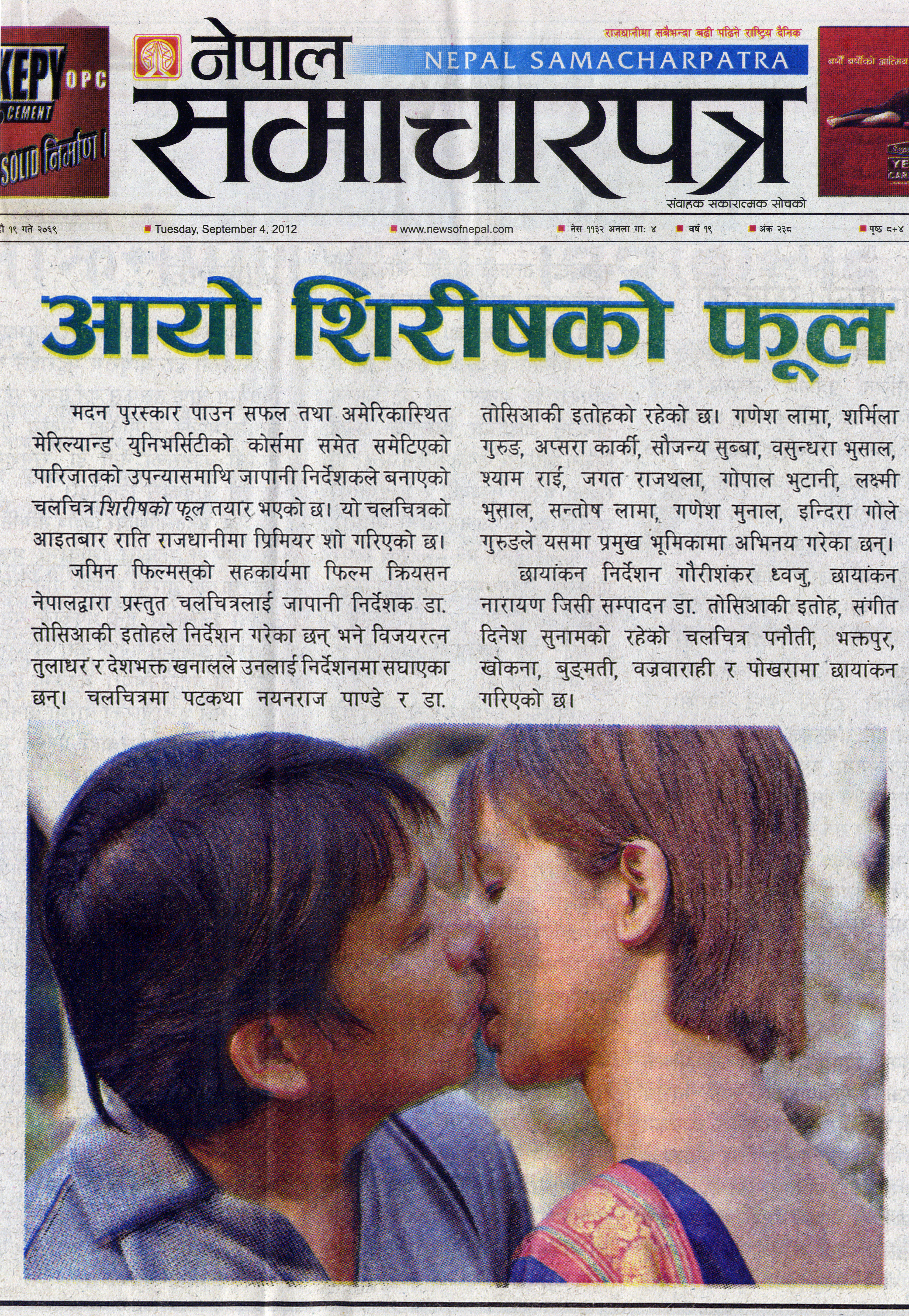 samachar patra Newspapers in nepal kantipur daily the himalayan times nagarik dainik  annapurna post daily nepal samachar patra rajdhani the rising nepal.